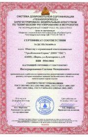 сертификат ИСМ ISO от 26.12.2014