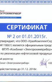 сертификат ЭХП о представительстве УКС на 2015-16 годы