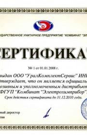 Сертификат дилера УКС ЭХП