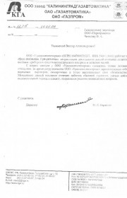Отзыв Калининградгазавтоматика