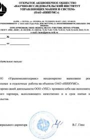 Отзыв на УКС от НИИУМС