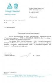 Отзыв Сибур-Химпром