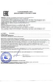 Декларация соответствия подписана
