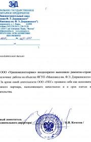 Отзыв на УКС от МШЗиД