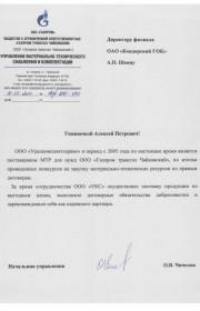 Отзыв УМТСиК ГТЧ