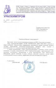 Отзыв Уралхимпром