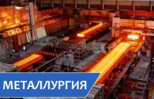 Запорная арматура применяется в металлургии