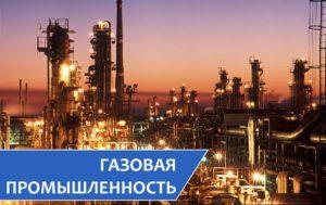 Запорно регулирующая арматура для газовой промышленности