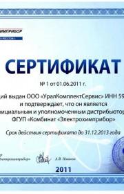 Сертификат ЭХП УКС до 2013 г