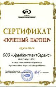Сертификат почетного партнера ЭХП
